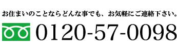 ひむか設備電話番号